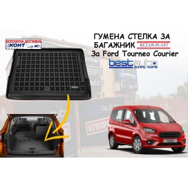 Гумена стелка за багажник Rezaw Plast за Ford Tourneo Courier (2014+)