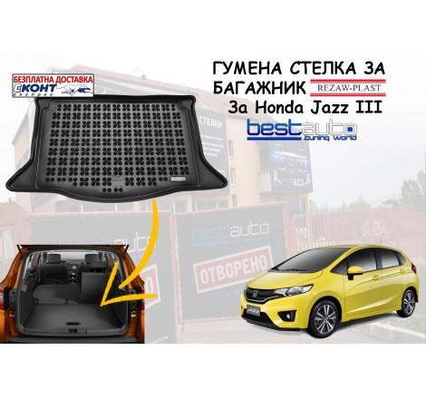 Гумена стелка за багажник Rezaw Plast за Honda Jazz III (2008 - 2015)