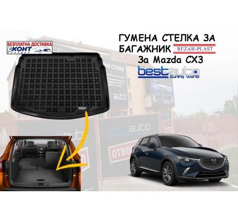 Гумена стелка за багажник Rezaw Plast за Mazda CX3 (2015 - 2018) в долно положение на багажника