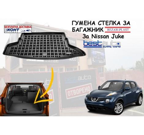 Гумена стелка за багажник Rezaw Plast за Nissan Juke (2010+)