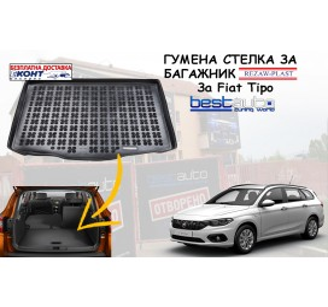 Гумена стелка за багажник Rezaw Plast за Fiat Tipo Комби (2016+) с долно разположение