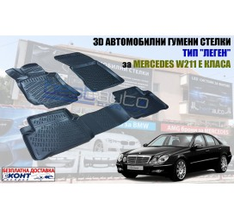 3D Автомобилни гумени стелки GMAX тип леген за Mercedes Benz W211 E-Class (2002-2009)