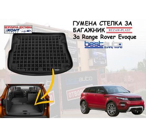 Гумена стелка за багажник Rezaw Plast за Range Rover Evoque (2011+)