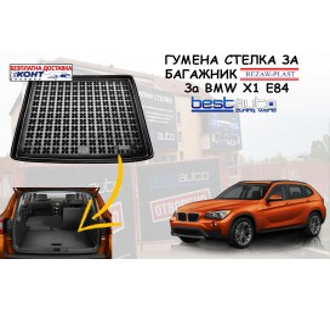 Гумена стелка за багажник Rezaw Plast за BMW X1 E84 (2009 - 2015)