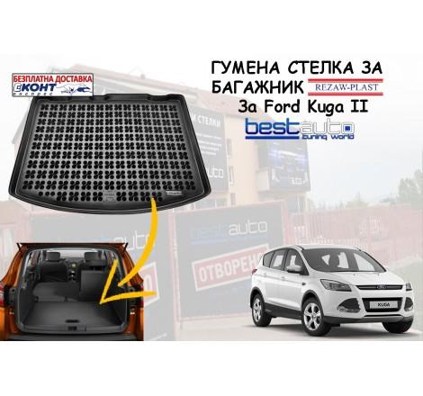 Гумена стелка за багажник Rezaw Plast за Ford Kuga II (2013+) в долно положение на багажника