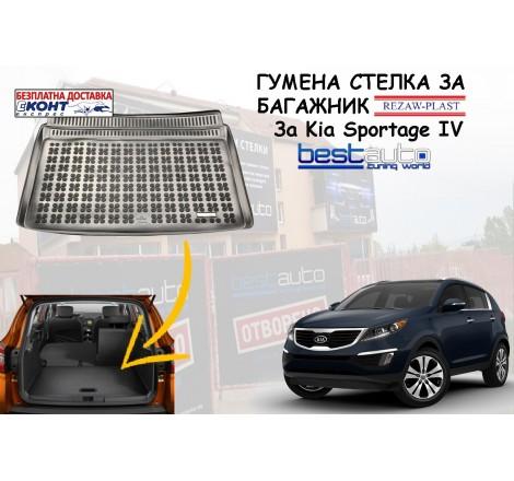 Гумена стелка за багажник Rezaw Plast за Kia Sportage IV (2016+) в долно положение