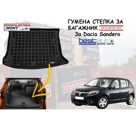 Гумена стелка за багажник Rezaw Plast за Dacia Sandero I (2008 - 2012)