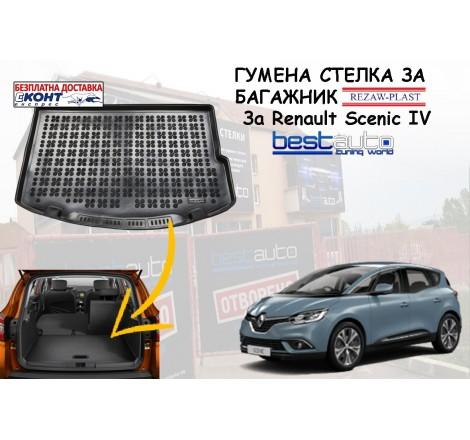 Гумена стелка за багажник Rezaw Plast за Renault Scenic IV (2016+) в горно положение