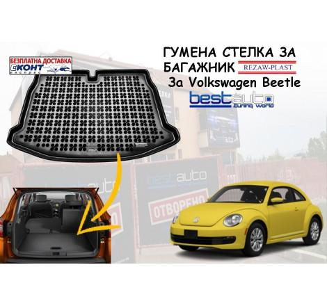 Гумена стелка за багажник Rezaw Plast за Volkswagen Beetle (2012+)