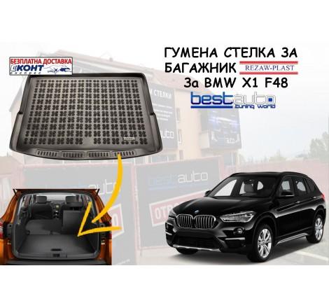 Гумена стелка за багажник Rezaw Plast за BMW X1 F48 (2015+) версия със сгъване на задните седалки