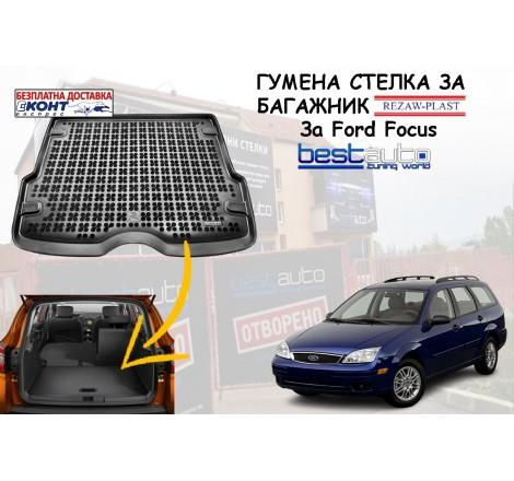 Гумена стелка за багажник Rezaw Plast за Ford Focus I Комби (1998 - 2005)