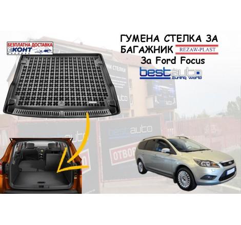 Гумена стелка за багажник Rezaw Plast за Ford Focus II Комби (2005 - 2011)