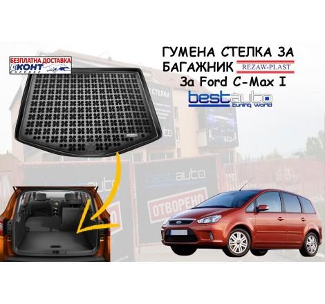 Гумена стелка за багажник Rezaw Plast за Ford C-Max I (2003 - 2010)