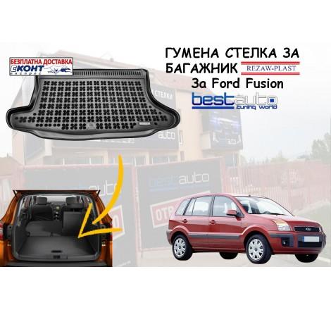 Гумена стелка за багажник Rezaw Plast за Ford Fusion (2002+)