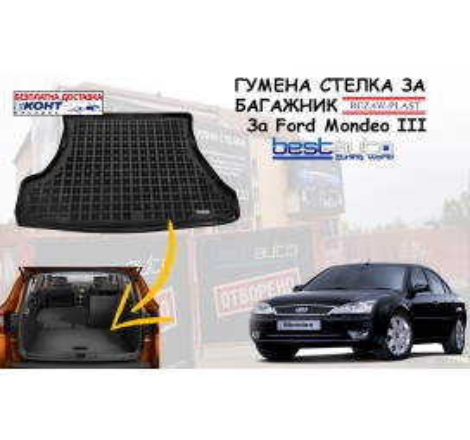 Гумена стелка за багажник Rezaw Plast за Ford Mondeo III (2000 - 2007) Хечбек - Седан