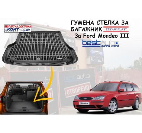 Гумена стелка за багажник Rezaw Plast за Ford Mondeo III Комби (2000 - 2007)