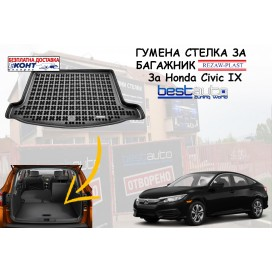 Гумена стелка за багажник Rezaw Plast за Honda Civic IX Хечбек (2006 - 2011) с 3 или 5 врати