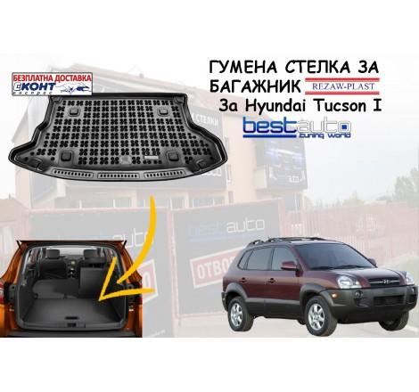 Гумена стелка за багажник Rezaw Plast за Hyundai Tucson I (2004 - 2010)