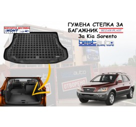 Гумена стелка за багажник Rezaw Plast за Kia Sorento (2002 - 2009)