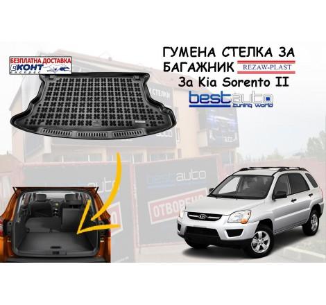 Гумена стелка за багажник Rezaw Plast за Kia Sportage II (2004 - 2010)