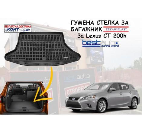 Гумена стелка за багажник Rezaw Plast за Lexus CT 200h (2011+)