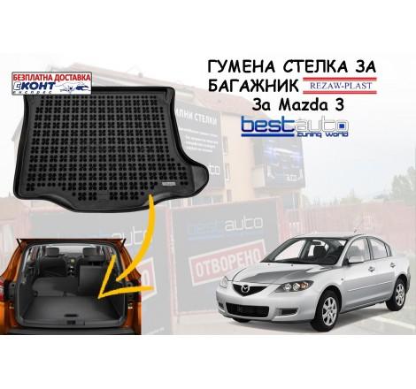 Гумена стелка за багажник Rezaw Plast за Mazda 3 Седан (2003 - 2009)