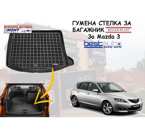 Гумена стелка за багажник Rezaw Plast за Mazda 3 Хечбек (2003 - 2009) с обикновена или малка резервна гума
