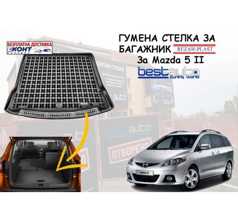 Гумена стелка за багажник Rezaw Plast за Mazda 5 II (2005 - 2015)