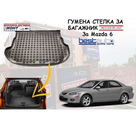Гумена стелка за багажник Rezaw Plast за Mazda 6 Хечбек (2002 - 2008)