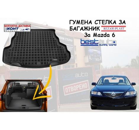 Гумена стелка за багажник Rezaw Plast за Mazda 6 Седан (2002 - 2008)