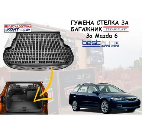 Гумена стелка за багажник Rezaw Plast за Mazda 6 Комби (2002 - 2008)