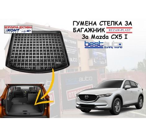 Гумена стелка за багажник Rezaw Plast за Mazda CX5 I (2012 - 2017)