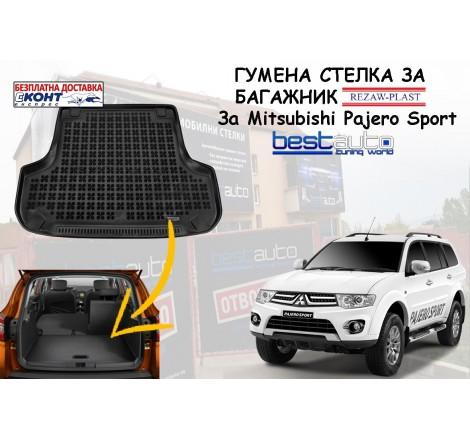 Гумена стелка за багажник Rezaw Plast за Mitsubishi Pajero Sport (2002 - 2008)