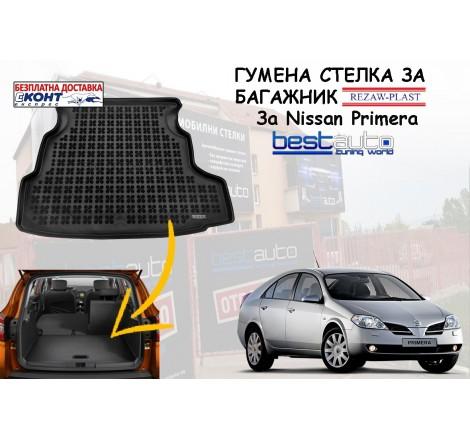 Гумена стелка за багажник Rezaw Plast за Nissan Primera Хечбек (2002 - 2007)