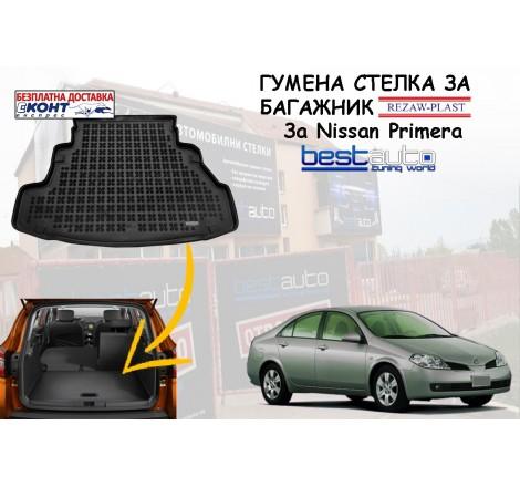 Гумена стелка за багажник Rezaw Plast за Nissan Primera Седан (2002 - 2007)