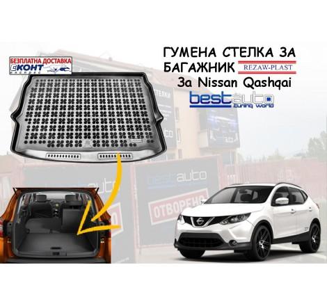 Гумена стелка за багажник Rezaw Plast за Nissan Qashqai (2014+) в горно положение на багажника