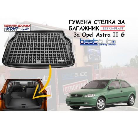 Гумена стелка за багажник Rezaw Plast за Opel Astra II G Хечбек (1998 - 2009)