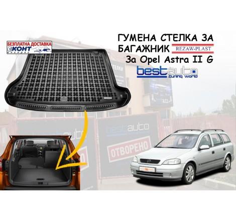 Гумена стелка за багажник Rezaw Plast за Opel Astra II G Комби (1998 - 2009)