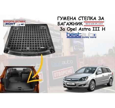 Гумена стелка за багажник Rezaw Plast за Opel Astra III H Комби (2004 - 2014)