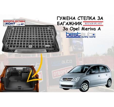 Гумена стелка за багажник Rezaw Plast за Opel Meriva A (2003 - 2010)