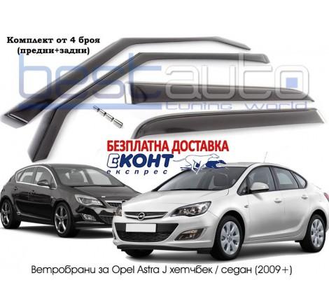 Ветробрани за Opel Astra J седан/хетчбек (2009-2015) [BMR042]