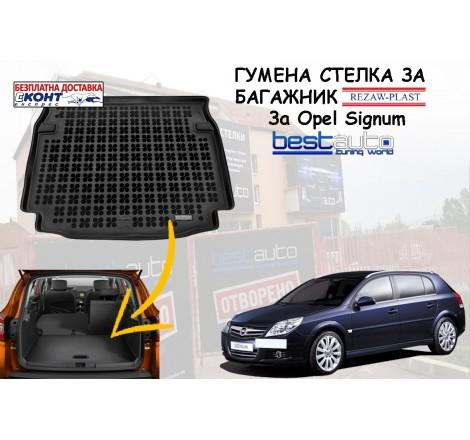 Гумена стелка за багажник Rezaw Plast за Opel Signum (2003+)