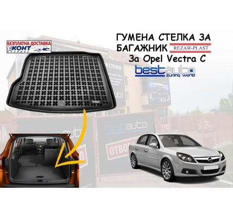 Гумена стелка за багажник Rezaw Plast за Opel Vectra C Седан (2002+)