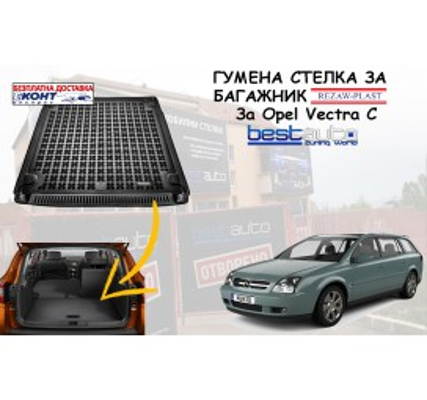 Гумена стелка за багажник Rezaw Plast за Opel Vectra C Комби (2003+)