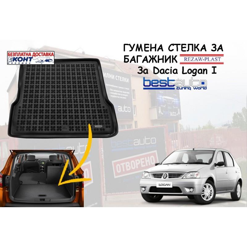 Гумена стелка за багажник Rezaw Plast за Dacia Logan I (2004 - 2013)