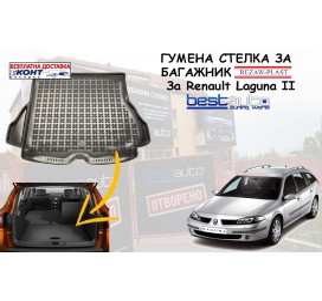 Гумена стелка за багажник Rezaw Plast за Renault Laguna II Grandtour Комби (2001 - 2008)