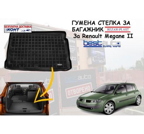 Гумена стелка за багажник Rezaw Plast за Renault Megane II Хечбек (2002 - 2008) 3/5 врати