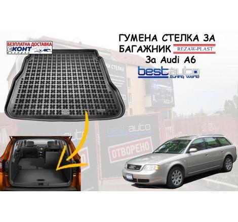 Гумена стелка за багажник Rezaw Plast за Audi A6 C5 Комби (1997 - 2004)