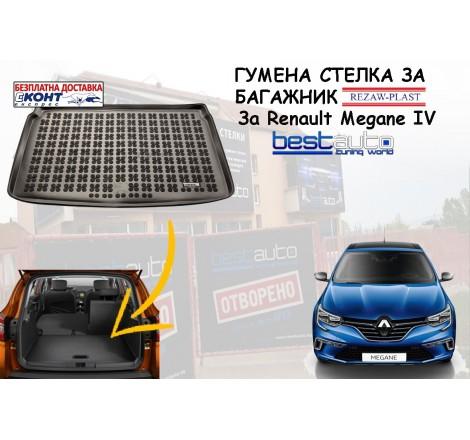 Гумена стелка за багажник Rezaw Plast за Renault Megane IV Хечбек (2015+) 3-5-врати