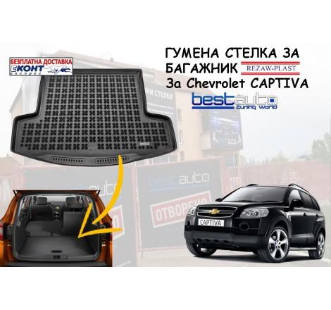 Гумена стелка за багажник Rezaw Plast за Chevrolet CAPTIVA (2006+)